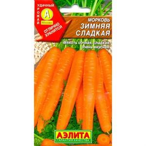 Морковь Зимняя сладкая