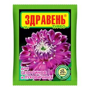 Удобрение Здравень Турбо для георгин и луковечных 30г