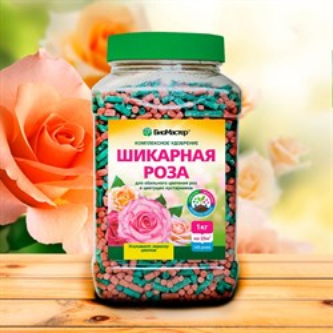 Удобрение БиоМастер Шикарная роза, 1,2 кг