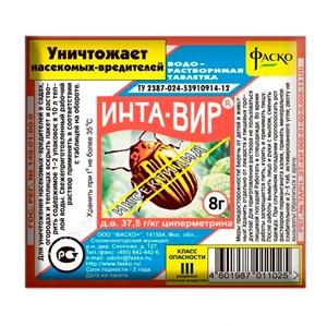 Инта-вир 8 г (100)