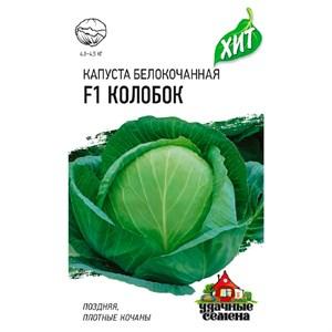 Капуста Б/К Колобок 0,1г ХИТ