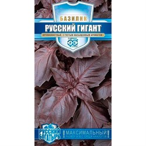 Базилик Русский гигант фиолетовый 0,2г