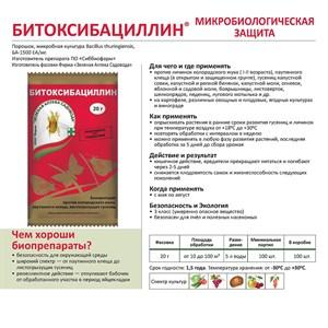 Битоксибациллин 20г инсектицид - фото 75913