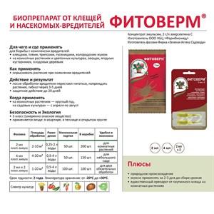 Фитоверм 2мл инсектоакарицид - фото 75918