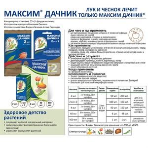 Максим Дачник 4мл - фото 75935