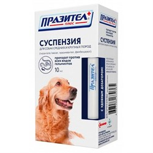 Празител суспензия д/собак сред и круп пород10мл