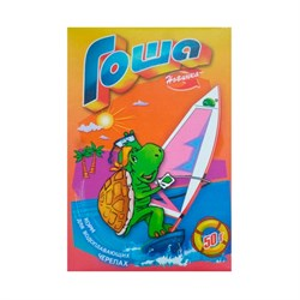 Корм ГОША для водных черепах 50г