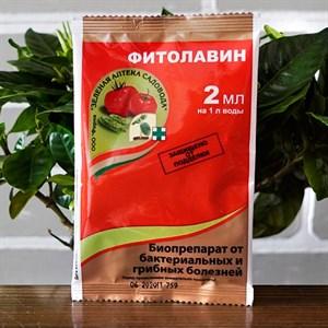 Фитолавин 2мл