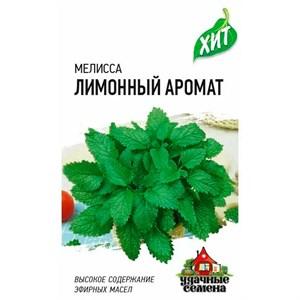 Мелисса Лимонный аромат 0,1г ХИТ