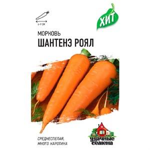 Морковь Шантенэ Роял 2,0г ХИТ