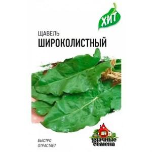 Щавель Широколистный 0,2г ХИТ