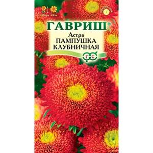 Астра Пампушка клубничная 0,3гр