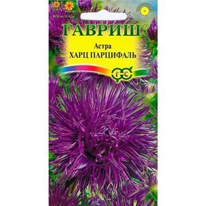 Астра Харц Парцифаль темно-фиолетовая 0,3гр