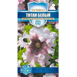 Петуния Титан белый 10шт