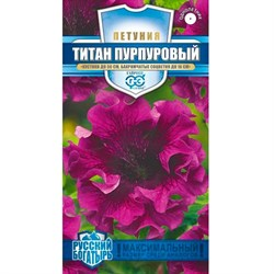 Петуния Титан пурпурный 10шт