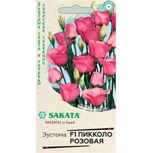 Эустома Пикколо розовая 5шт