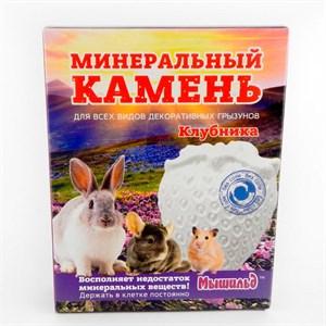 МЫШИЛЬД Минеральный камень Клубника для грызунов 50гр