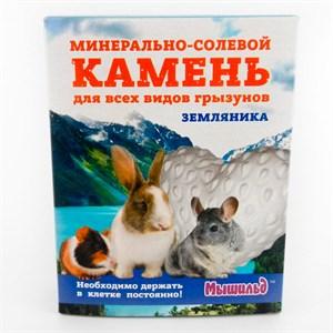 МЫШИЛЬД Минеральный камень Земляника для грызунов 50гр