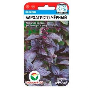 Базилик Бархатисто-черный 0,5 гр
