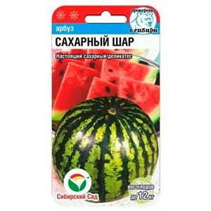 Арбуз Сахарный шар 5шт