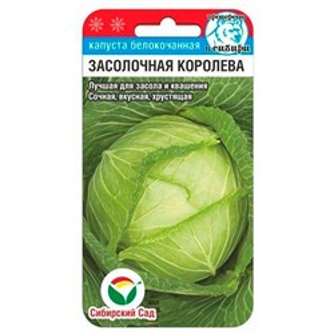Капуста Б/К Засолочная королева 0,3 гр