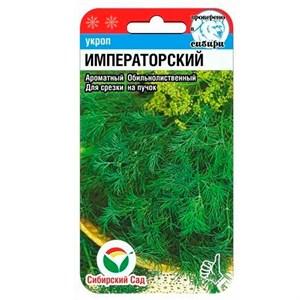 Укроп Императоский 2гр