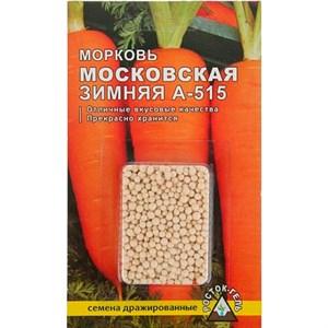 Морковь Московская Зимняя А 515 300шт
