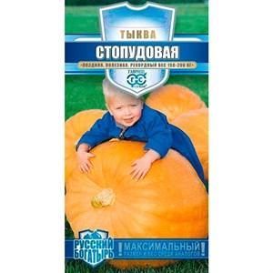 Тыква Стопудовая 1,0г
