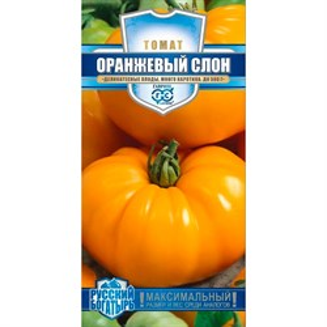 Томат Оранжевый слон 0,1г