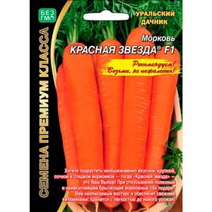 Морковь Красная Звезда F1