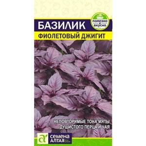 Базилик Фиолетовый Джигит 0,3гр