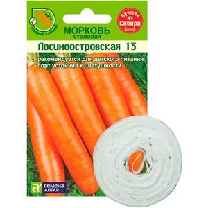 Морковь Лосиноостровская 8м лента