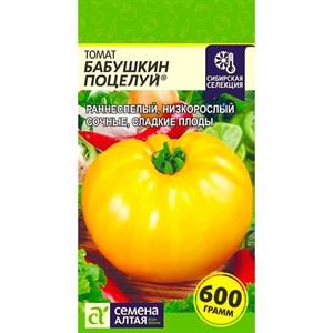 Томат Бабушкин поцелуй 0,05гр