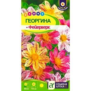 Георгина Фейерверк 0,2гр
