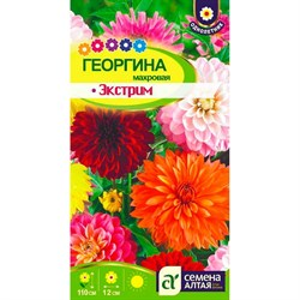 Георгина Экстрим 0,2гр