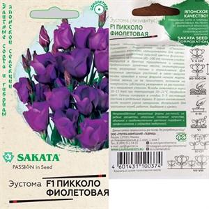 Эустома Пикколо фиолетовая 5шт