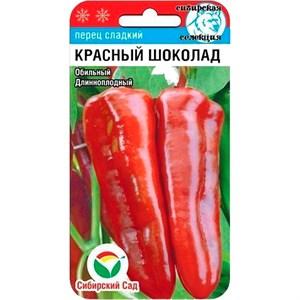Перец Красный шоколад 15 шт