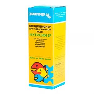 Кондиционер ЗООМИР Ихтиофор д/лечения рыб 50мл