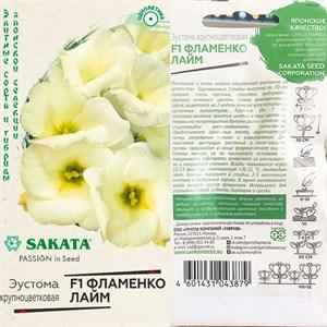 Эустома Фламенко лайм 5шт - фото 84246