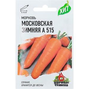 Морковь Московская Зимняя А 515 2г ХИТ