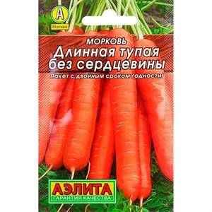 Морковь Длинная тупая без сердцевины Лидер