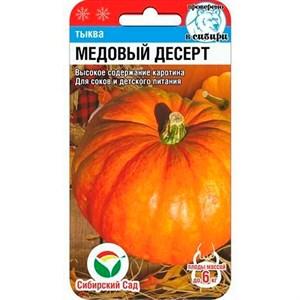 Тыква Медовый десерт 5 шт