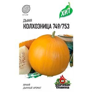 Дыня Колхозница 749/753 1,0 гр ХИТ