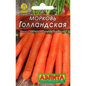 Морковь Голландская Лидер