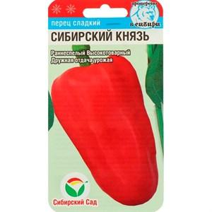 Перец Сибирский Князь 15 шт