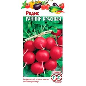 Редис Ранний Красный 2г ХИТ