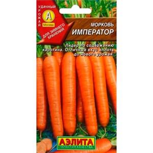 Морковь Император Лидер