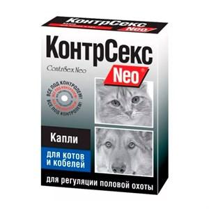 КОНТРАСЕКС контрацептив капли 2мл для котов и кобелей