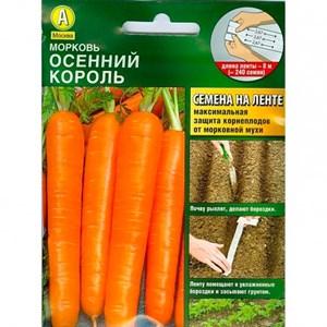 Морковь Осенний король лента