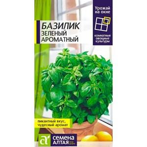 Базилик Зеленый ароматный 0,3гр